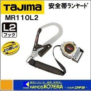【Tajima タジマ】小型リール式安全帯 MR110L2 安全帯ランヤード 旧規格品[2022/01/01まで使用可能]|handskotera