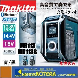 【在庫あり】【makita マキタ】充電式ラジオ MR113 青/MR113B 黒 本体のみ Bluetooth・スピーカ×3&マルチアンプ(バッテリ・充電器別売)|handskotera