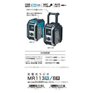 【在庫あり】【makita マキタ】充電式ラジオ MR113 青/MR113B 黒 本体のみ Bluetooth・スピーカ×3&マルチアンプ(バッテリ・充電器別売)|handskotera|10