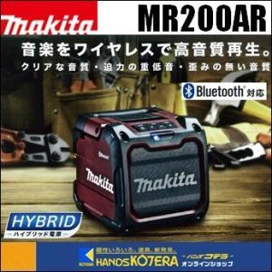 【在庫あり】【makita マキタ】 充電式スピーカ MR200AR Bluetooth対応 限定色オーセンティック・レッド 本体のみ(バッテリ・充電器別売)|handskotera