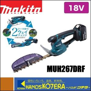 【makita マキタ】18V充電式ミニ生垣バリカン MUH267DRF 刈込幅260mm[高級刃仕様][2way仕様(要別売品)] 3.0Ahバッテリ+充電器付