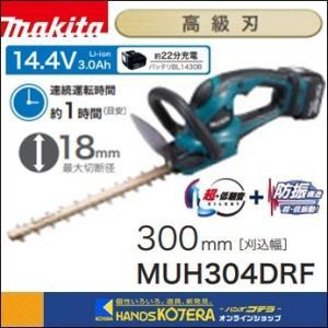 【makita マキタ】充電式生垣バリカン 14.4V MUH304DRF 3.0Ahバッテリ・充電器付 刈込幅300mm[高級刃仕様]|handskotera