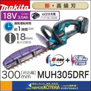 【makita マキタ】18V充電式生垣バリカン 刈込幅300mm 新・高級刃仕様 MUH305DRF ※3.0Ahバッテリ・充電器付 handskotera