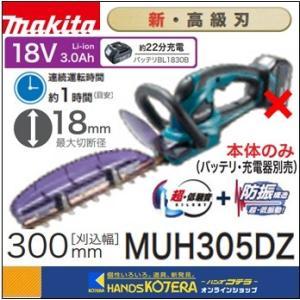 【makita マキタ】18V充電式生垣バリカン 刈込幅300mm 新・高級刃仕様 MUH305DZ 本体のみ ※3.0Ahバッテリ・充電器別売|handskotera
