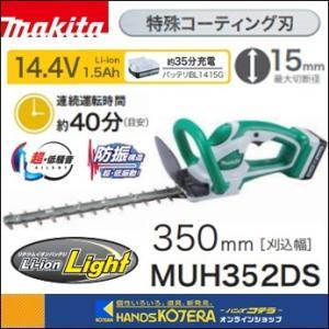 【makita  マキタ】充電式生垣バリカン 14.4V MUH352DS 刈込幅350mm[特殊コーティング刃]1.5Ahバッテリ+充電器付|handskotera