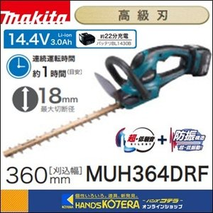 【makita マキタ】充電式生垣バリカン 14.4V MUH364DRF 3.0Ahバッテリ・充電器付 刈込幅360mm[高級刃仕様] handskotera