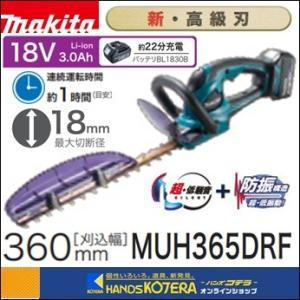 【makita マキタ】18V充電式生垣バリカン 刈込幅360mm 新・高級刃仕様 MUH365DRF ※3.0Ahバッテリ・充電器付|handskotera