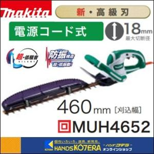 【makita マキタ】生垣バリカン MUH4652 (AC100V) 刈込幅460mm≪高級刃≫|handskotera