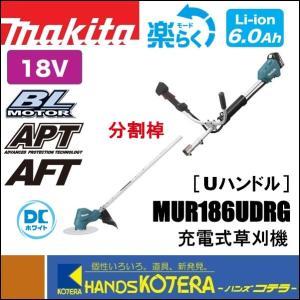 【makita マキタ】18V充電式草刈機 Uハンドル/分割棹 MUR186UDRG 6.0Ahバッテリー+充電器付|handskotera