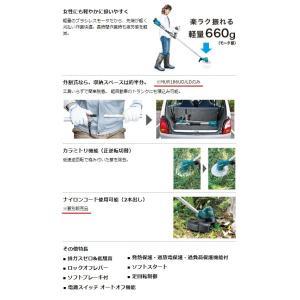 【makita マキタ】18V充電式草刈機 Uハンドル/分割棹 MUR186UDZ 本体のみ(バッテリー・充電器別売)|handskotera|08