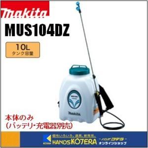 【makita マキタ】充電式噴霧器 MUS104DZ タンク容量10L 本体のみ(バッテリ+充電器別売)|handskotera