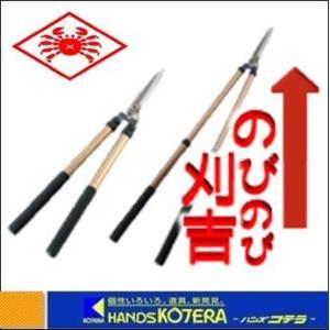 【ニシガキ】植木の刈込・葉刈り用 刈込鋏 N-381 のびのび刈吉  最大長:1000mm handskotera
