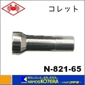 【ニシガキ】 チェーンソー目立機用 コレット N-821-65 |handskotera