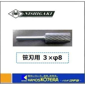 【ニシガキ】 笹刃シャープナー用 超硬ビット 3×φ8(1本入) N-824-1 handskotera