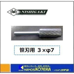 【ニシガキ】 笹刃シャープナー用 超硬ビット 3×φ7(1本入) N-824-2 handskotera