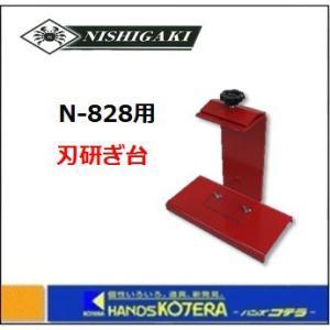 【ニシガキ】 バリカン刃研ぎ機用 バリカン刃研ぎ台 N-828-2 handskotera
