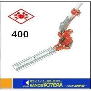 【ニシガキ】 刈払機取付器具 安全往復バリカン L型バリカン400 〔N-831〕|handskotera