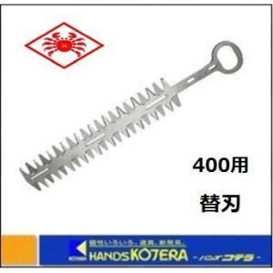 【ニシガキ】 刈払機取付器具  L型バリカン400用替刃 〔N-831-1〕|handskotera