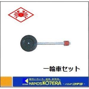【ニシガキ】 L型バリカン用部品 一輪車セット(パイプ長50cm) 〔N-831-2〕|handskotera