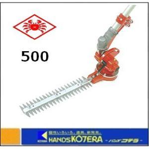 【ニシガキ】 刈払機取付器具 安全往復バリカン L型バリカン500 〔N-832〕|handskotera