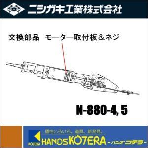 【ニシガキ】 高速バリカン mini(ミニ)交換部品 モーター取付板&ネジセット N-880-4, N-880-5|handskotera