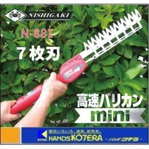 【ニシガキ】 高速バリカン mini(ミニ)(短尺電動植木バリカン) 7枚刃 N-881 handskotera