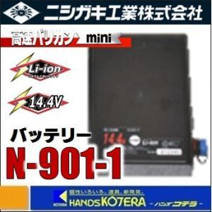 【ニシガキ】 高速バリカン mini(ミニ)充電式用バッテリー(充電池) N-901-1 handskotera