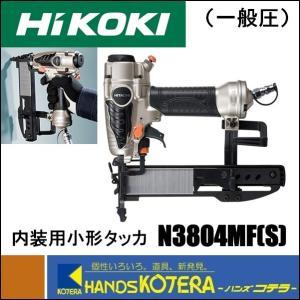 【HiKOKI 工機ホールディングス 】常圧タッカ N3804MF(S) エアダスタ付  ステープル幅4mm ケース付 ※旧日立工機|handskotera