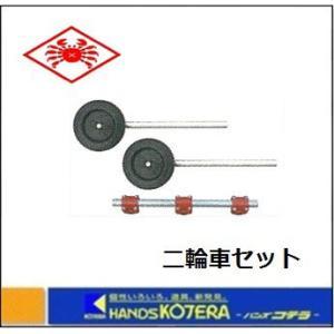 【ニシガキ】 L型バリカン用部品 二輪車セット(パイプ長100cm) 〔N-831-4〕|handskotera