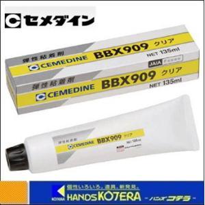 【セメダイン】弾性粘着剤 BBX909 NA-006 135ml ≪貼って、剥がせる!≫|handskotera