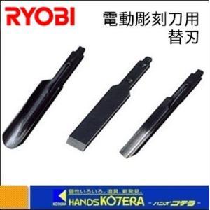 【RYOBI リョービ】DIY用ツール  電動彫刻刀DC-501用替刃セット 3本入り No.6674801|handskotera