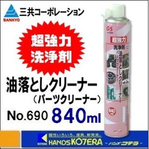 【GS 三共コーポレーション】油落としクリーナ...の関連商品3