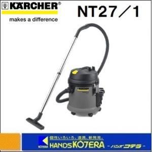 【代引き不可】【KARCHER ケルヒャー】 乾湿両用掃除機 NT27/1 バキュームクリーナー|handskotera
