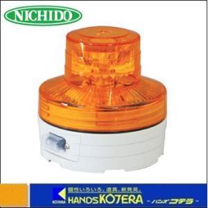 【日動】 電池式LED回転灯ニコUFO 常時点灯タイプ 黄 NU-AY|handskotera