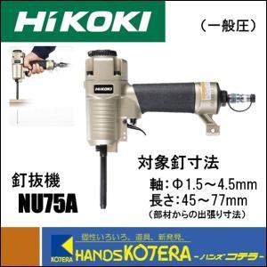 【欠品中12月中旬頃】【HiKOKI 工機ホールディングス】エア式 釘抜機 NU75A 一般圧  日立工機|handskotera