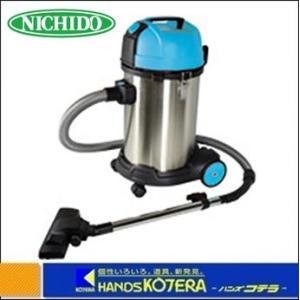 【代引き不可】【NICHIDO 日動工業】 業務用バキュームクリーナー 爆吸クリーナー  35L 100V 屋内型 NVC-S35L|handskotera