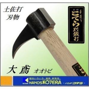 【こてら別打】【土佐刃物】 大鳶 タタキ付 30mm 柄付(1350mm)|handskotera
