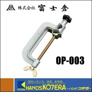 【富士倉】LED-10〜50W投光器用クランプ OP-003