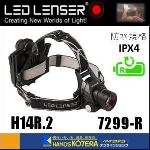 【在庫あり】【LED LENSER レッドレンザー】 ヘッドライト H14R.2 7299-R 1000ルーメン (OPT-7299R) handskotera