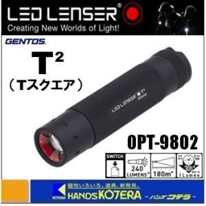 【ジェントス】LED LENSER LEDライト [Tスクエア] 9802(OPT-9802) 240ルーメン handskotera