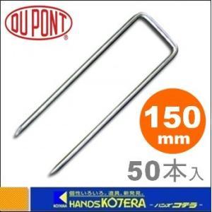 【代引き不可】【Dupont デュポン社】防草シート用 コ型止めピン 150mm 50本入 P-150-50|handskotera