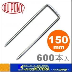 【代引き不可】【Dupont デュポン社】防草シート用 コ型止めピン 150mm 600本入 P-150-600|handskotera