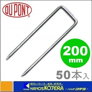 【代引き不可】【Dupont デュポン社】防草シート用 コ型止めピン 200mm 50本入 P-200-50|handskotera
