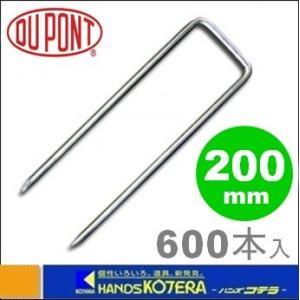 【代引き不可】【Dupont デュポン社】防草シート用 コ型止めピン 200mm 600本入 P-200-600|handskotera