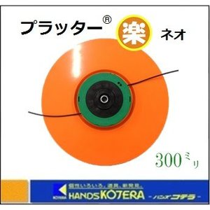 【小林産業】〔刈払機用アタッチメント〕 プラッター楽ネオ 300mm|handskotera