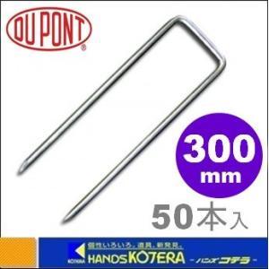 【代引き不可】【Dupont デュポン社】防草シート用 コ型止めピン 300mm 50本入 P-300-50|handskotera