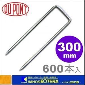【代引き不可】【Dupont デュポン社】防草シート用 コ型止めピン 300mm 600本入 P-300-600|handskotera