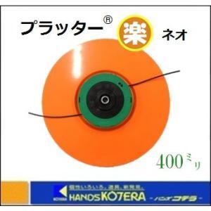 【小林産業】〔刈払機用アタッチメント〕 プラッター楽ネオ 400mm|handskotera