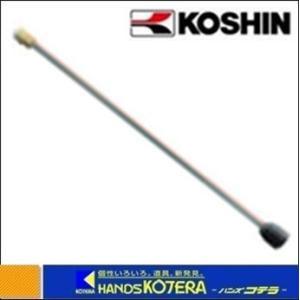 【KOSHIN 工進】 JCEシリーズ専用オプション JCE-1510型ノズルランス [0109258] PA-269|handskotera