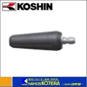 【KOSHIN 工進】 JCEシリーズ専用オプション 回転ノズル [0109267] PA-271 JCE-1408DX適合|handskotera